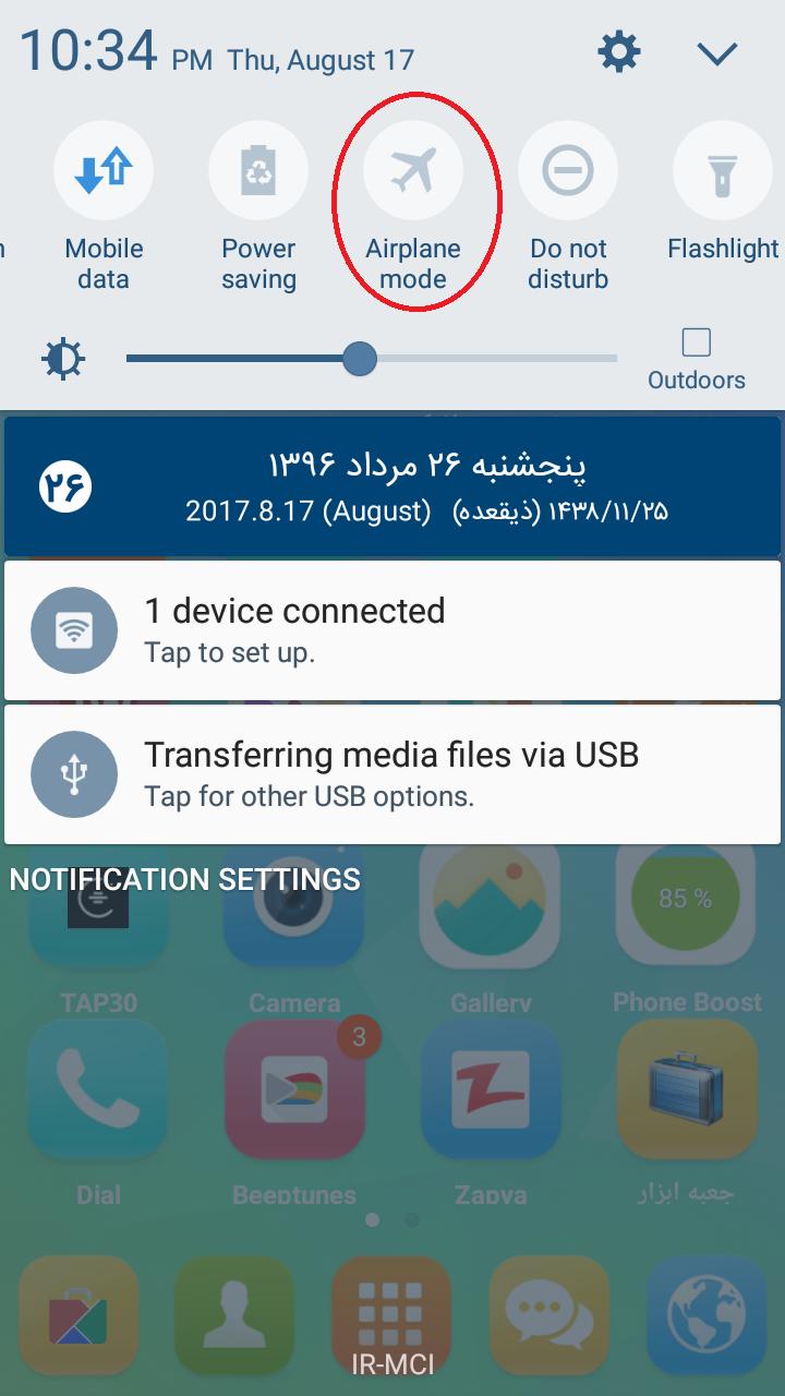 فعال کردن حالت پرواز در گوشی موبایل