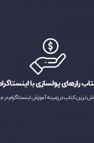 رازهای پولسازی از اینستاگرام