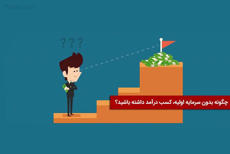 کسب درآمد بدون سرمایه